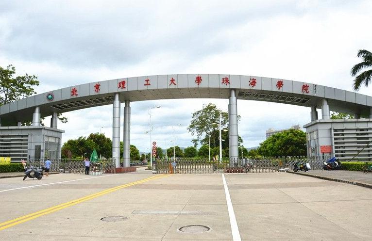 珠海北京理工学校